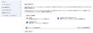 googleapp10.jpg