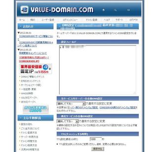 valuedomain2.jpg